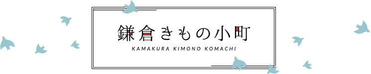 Kamakura kimono Komachi - Kamakura kimono rental
