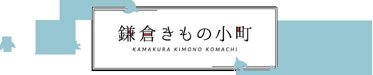 Kamakura kimono Komachi / Location de kimonos à Kamakura