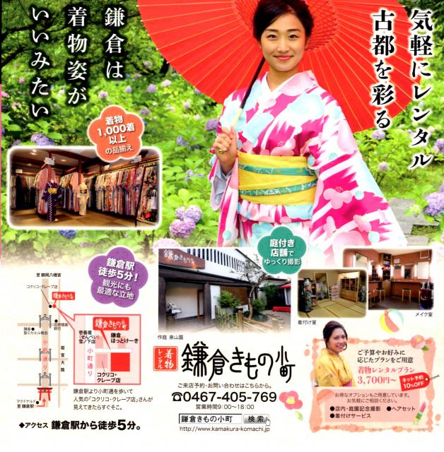 るるぶ 鎌倉