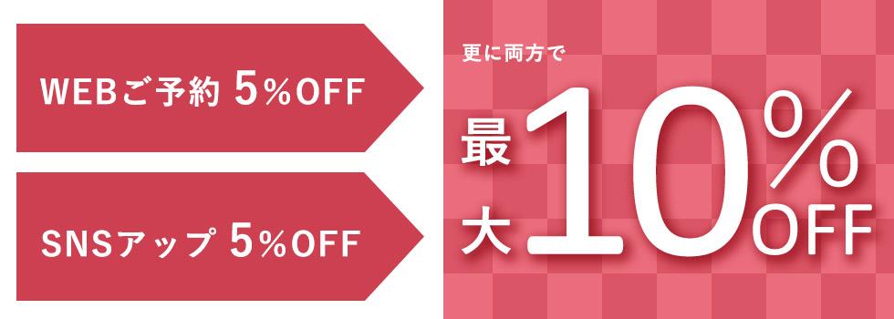 ネットご予約・SNS投稿で最大10%OFF¥2,980→¥2,682しかもお得のヘアセット込み