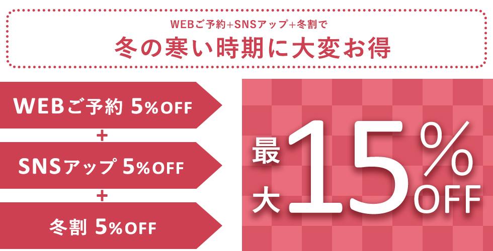 WEBご予約・SNSアップ・冬割で最大15%OFF